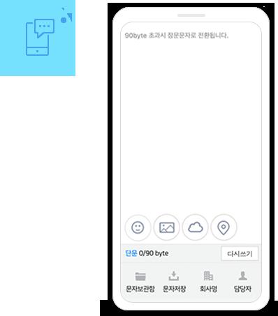 문자서비스 화면